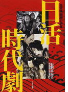 日活時代劇 (日本映画興亡史)