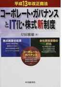 コーポレート・ガバナンスとIT化・株式新制度 平成13年改正商法