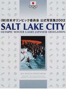 〈財〉日本オリンピック委員会公式写真集 2002 Salt Lake City olympic winter games Japanese delegation