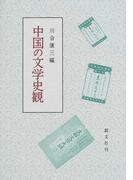 中国の文学史観