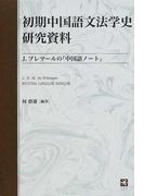 初期中国語文法学史研究資料 J.プレマールの『中国語ノート』 復刻