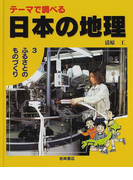 テーマで調べる日本の地理 3 ふるさとのものづくり