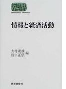 情報と経済活動 (Sekaishiso seminar)
