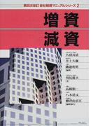 増資・減資 第4次改訂 (会社税務マニュアルシリーズ)