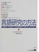言語研究の方法 言語学・日本語学・日本語教育学に携わる人のために