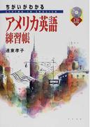 ちがいがわかるアメリカ英語練習帳 Living in English (CD book)
