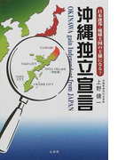 沖縄独立宣言 日本連邦・琉球王国の王様になる?