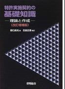 特許実施契約の基礎知識 理論と作成 改訂増補版