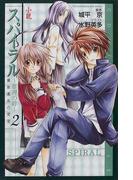 小説スパイラル~推理の絆~ 2 鋼鉄番長の密室 (Comic novels)