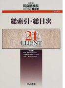 21世紀耳鼻咽喉科領域の臨床 CLIENT 21 別巻 総索引・総目次