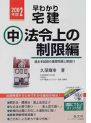 早わかり宅建 基本テキスト 2002年版中 法令上の制限編