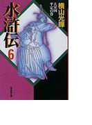 水滸伝(潮漫画文庫) 6巻セット(潮漫画文庫)