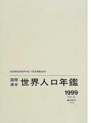 世界人口年鑑 第51集(1999)