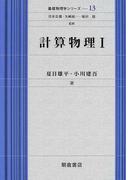 計算物理 1 (基礎物理学シリーズ)