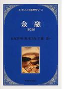 金融 第2版 (エッセンシャル経済学シリーズ)