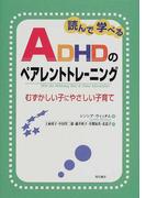 読んで学べるADHDのペアレントトレーニング むずかしい子にやさしい子育て