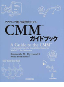 CMMガイドブック ソフトウェア能力成熟度モデル