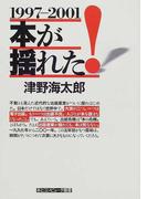本が揺れた! 1997−2001 (本とコンピュータ叢書)