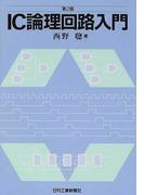 IC論理回路入門 第2版