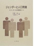 ジェンダーと人口問題 (シリーズ・人口学研究)