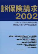 歯科保険請求 2002