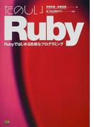 たのしいRuby Rubyではじめる気軽なプログラミング