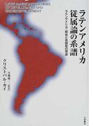 ラテンアメリカ従属論の系譜 ラテンアメリカ:開発と低開発の理論