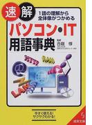 速解パソコン・IT用語事典 (成美文庫)