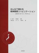 みんなで進める精神障害リハビリテーション 日本の5つのベスト・プラクティス