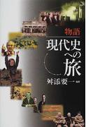 物語現代史への旅