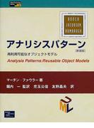 アナリシスパターン 再利用可能なオブジェクトモデル 新装版 (Object technology series)