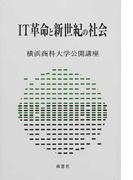 IT革命と新世紀の社会 (横浜商科大学公開講座)