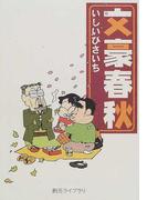 文豪春秋 (創元ライブラリ)(創元ライブラリ)