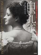 白い孔雀 ハワイ王朝最後の希望の星プリンセス・カイウラニ物語