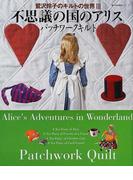 鷲沢玲子のキルトの世界 3 不思議の国のアリスパッチワークキルト (婦人生活家庭シリーズ)