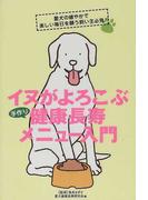 イヌがよろこぶ手作り健康長寿メニュー入門 愛犬の健やかで楽しい毎日を願う飼い主必見!