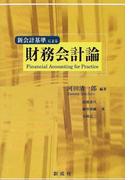 新会計基準による財務会計論