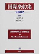 国際条約集 2002年版
