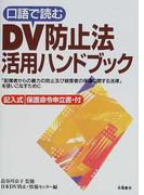 DV防止法活用ハンドブック 口語で読む 「配偶者からの暴力の防止及び被害者の保護に関する法律」を使いこなすために