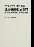 健康・栄養食品事典 機能性食品・特定保健用食品 2002−2003改訂新版