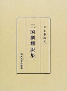 三国劇翻訳集