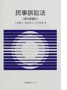 民事訴訟法 第3版補訂 (有斐閣Sシリーズ)