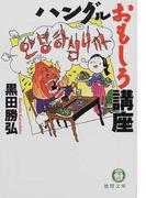 ハングルおもしろ講座 (徳間文庫)(徳間文庫)