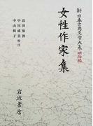 新日本古典文学大系 明治編 23 女性作家集