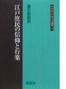 江戸庶民の信仰と行楽 (同成社江戸時代史叢書)