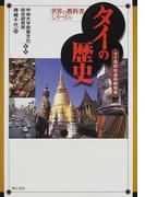 タイの歴史 タイ高校社会科教科書 (世界の教科書シリーズ)