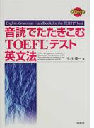 音読でたたきこむTOEFLテスト英文法