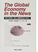 The global economy in the news 英字新聞で読む国際経済の動き