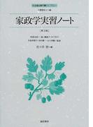 家政学実習ノート 第3版 (社会福祉専門職ライブラリー 介護福祉士編)