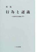 行為と認識 社会学方法論入門 新版